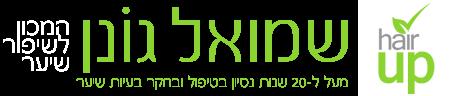 shmuel-gonen